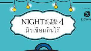 "Night at the Museum 4 ตอน มิวเซียมกินได้ ""กินข้างทาง…นั่งข้างวัง"""