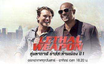 Lethal Weapon คู่มหากาฬ ซ่าส์สะท้านเมือง ปี 1