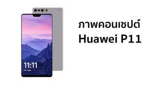 ชมภาพดีไซน์ Huawei P11 ที่มาพร้อมรอยบากบนหน้าจอและกล้อง 3 ตัวจาก Leica