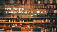 จากหนังสือที่ถูกทิ้ง...สู่ห้องสมุดที่สร้างโดยชายเก็บขยะ