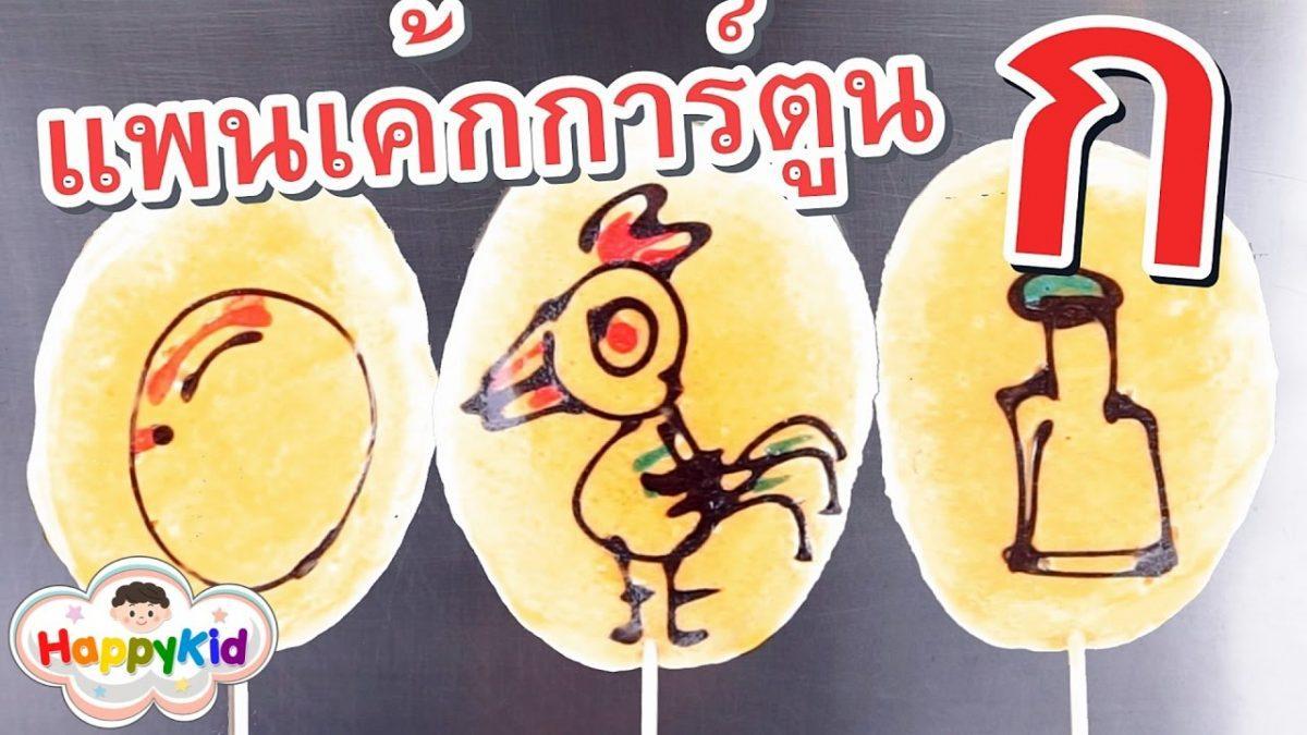 แพนเค้กการ์ตูน ก ไก่ | เพลง ก เอ๋ย ก ไก่ | พยัญชนะไทย | Learn Thai Alphabet