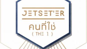 คนที่ใช่ (The 1) – Jetset'er