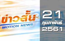 ข่าวสั้น Motion News Break 2 21-02-61