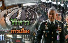 ทหารกับการเมือง 11-10-62