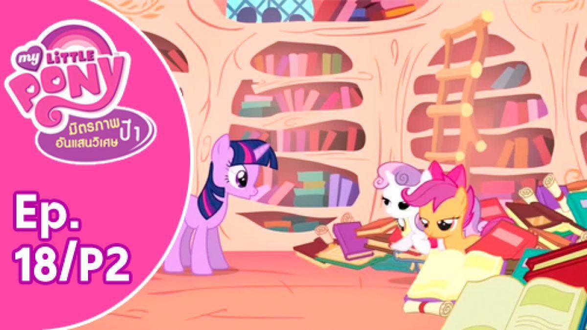 My Little Pony Friendship is Magic: มิตรภาพอันแสนวิเศษ ปี 1 Ep.18/P2