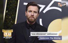 """""""ยวน แม็คเกรเกอร์"""" ลงชื่อแสดงนำในหนังภาคต่อ The Shining"""