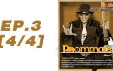 Roommate The Series EP3 [4/4] ตอน ความหลงกับความรัก