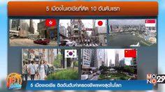 เปิดโผ 5 เมืองในเอเชีย ติดอันดับค่าครองชีพแพงสุดในโลก