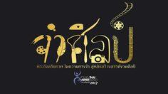ปลุกพลังสร้างสรรค์งานศิลป์ กับโครงการ YOUNG THAI ARTIST AWARD 2017