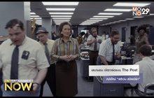 """เลบานอน เปิดการ์ดแบน The Post หนังใหม่ """"สตีเว่น สปิลเบิร์ก"""""""