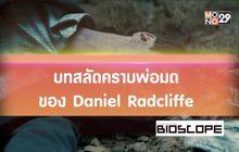 บทสลัดคราบพ่อมดของ Daniel Radcliffe