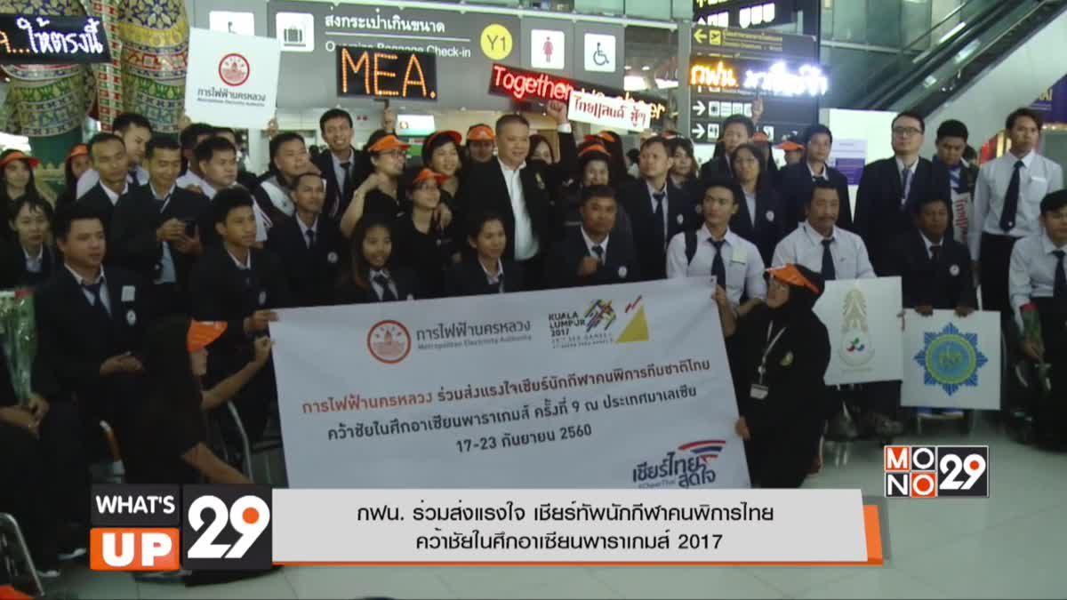 กฟน. ร่วมส่งแรงใจ เชียร์ทัพนักกีฬาคนพิการไทย คว้าชัยในศึกอาเซียนพาราเกมส์ 2017