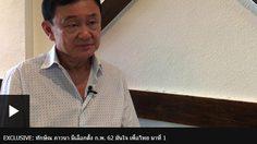 บีบีซีไทย เผยบทสัมภาษณ์ 'ทักษิณ' มั่นใจเพื่อไทยชนะเลือกตั้ง ดักคอเป็นทหารอย่างโกงเลือกตั้ง