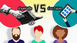 อ่านจาก Tablet vs อ่านจากหนังสือ : ความแตกต่างในการทำงานของสมอง