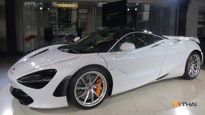 เปิดตัว McLaren 720S ซูเปอร์คาร์คันแรกในประเทศไทย ราคาเริ่มต้น 26.5ล้านบาท
