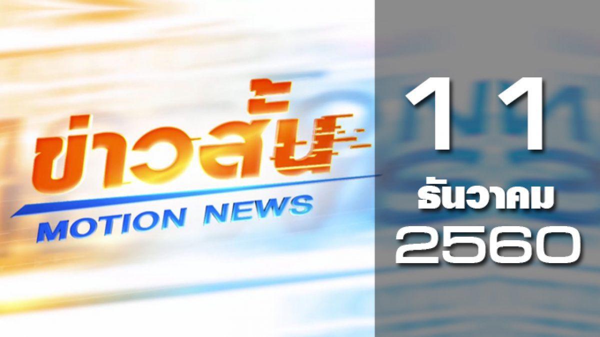 ข่าวสั้น Motion News Break 3 11-12-60