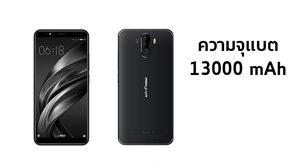 มือถือจีน Ulefone เตรียมเปิดตัวสมาร์ทโฟนแบตเตอรี่ความจุ 13,000 mAh