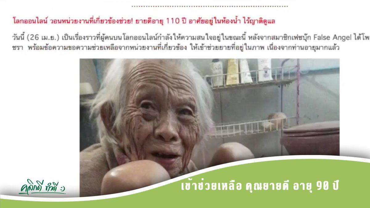 ช่วยเหลือยายดี อายุ90ปี อาศัยอยู่คนเดียว