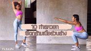 10 ท่าสควอท สำหรับสร้างความแข็งแรงกล้ามเนื้อส่วนล่าง ฟิตแอนด์เฟิร์ม ทำที่ไหนก็ได้