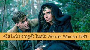 คริส ไพน์ ปรากฏตัวอีกครั้ง ในหนังซูเปอร์ฮีโร่ภาคต่อ Wonder Woman 1984
