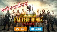 หลุดแรง PUBG Mobile ภาษาไทยกำลังจะมา!!