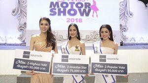 เผยโฉม ฝาง ศุลีพร สาวสวยครบเครื่อง คว้ามงกุฎ Miss Motor Show 2018