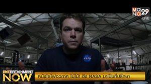 """ปรึกษา NASA! """"The Martian"""" สมจริงแน่นอน"""