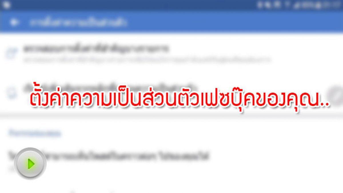 เช็คเลย! เฟซบุ๊คของคุณ มีความเป็นส่วนตัวพอหรือไม่