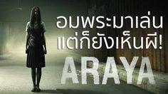 [REVIEW] Araya demo ver. ลองมาแล้ว! หลอนสุดใน 3 โลก