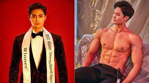 Seung Hwan Lee หนุ่มหล่อที่สุดของโลก เจ้าของตำแหน่ง The Mister International 2018