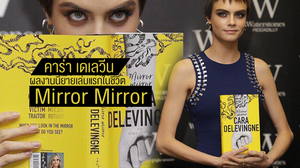 """""""คาร่า เดเลวีน"""" กับผลงานนิยายเล่มแรกในชีวิต Mirror Mirror"""