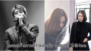 สมาชิก SHINee จะเคียงข้าง จงฮยอน ในพิธีฝังศพ – ไอดอลทั่วเกาหลีร่วมอาลัย