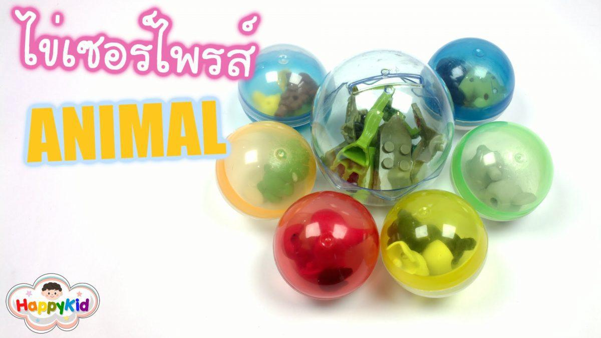 ไข่เซอร์ไพรส์ | สัตว์ของเล่น | เรียนรู้ชื่อสัตว์ภาษาอังกฤษ | Animal Toys Surprise Eggs