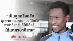 """ทีมไหนสน! """"โจ๊กเกอร์"""" ลูกครึ่งไทย-เซเนกัลฝันอยากติดทีมชาติไทยเพื่อตามหาพ่อ (มีคลิป)"""
