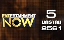 Entertainment Now Break 2 05-01-61