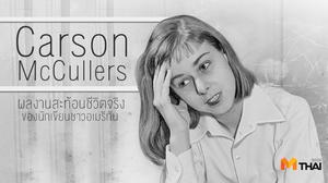 """ยิ่งกว่านิยาย!! ผลงานสะท้อนชีวิตจริงของนักเขียนชาวอเมริกัน """"Carson McCullers"""""""
