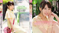 Kanzaki Moka & Himeno Ayame สองสาวหน้าใสวัยน่าขย่ำกับผลงาน AV เรื่องแรกของทั้งคู่