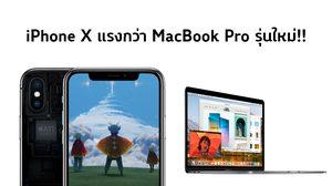 ผลทดสอบ iPhone X เร็วแรงกว่า MacBook Pro รุ่นใหม่ เขย่าโลกวงการสมาร์ทโฟน