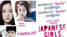 10 ความสุดใน Japanese Girls Never Die โมเอะไม่เคยตาย
