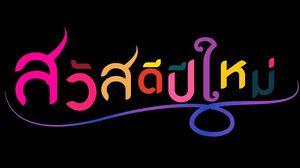 ดุสิตโพลเผย คนไทยขอปี61 นายกฯ พัฒนาเศรษฐกิจ ทำประเทศมั่นคง มีเลือกตั้ง