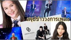 สรุปข่าววงการเพลงสุดฮอต 3-10 กุมภาพันธ์ 2561