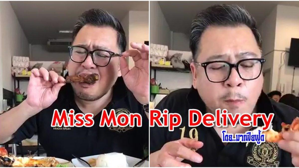 ร้าน Miss Mon Rips Delivery ซอยสามัคคี โดย มาเฟียฟู้ด
