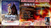 Fairy Tail The Movie Dragon Cry พร้อมเปิดศึกเวทมนตร์รอบพิเศษวันเดียวกับญี่ปุ่น 4 วันเท่านั้น!