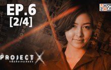 Project X แฟ้มลับเกมสยอง EP.06 [2/4]