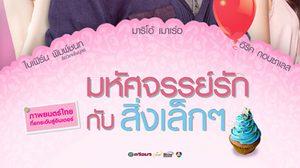 love1_ND4ARSUThu101449