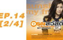 อรุณสวัสดิ์ Sunshine My Friend EP.14 [2/4]