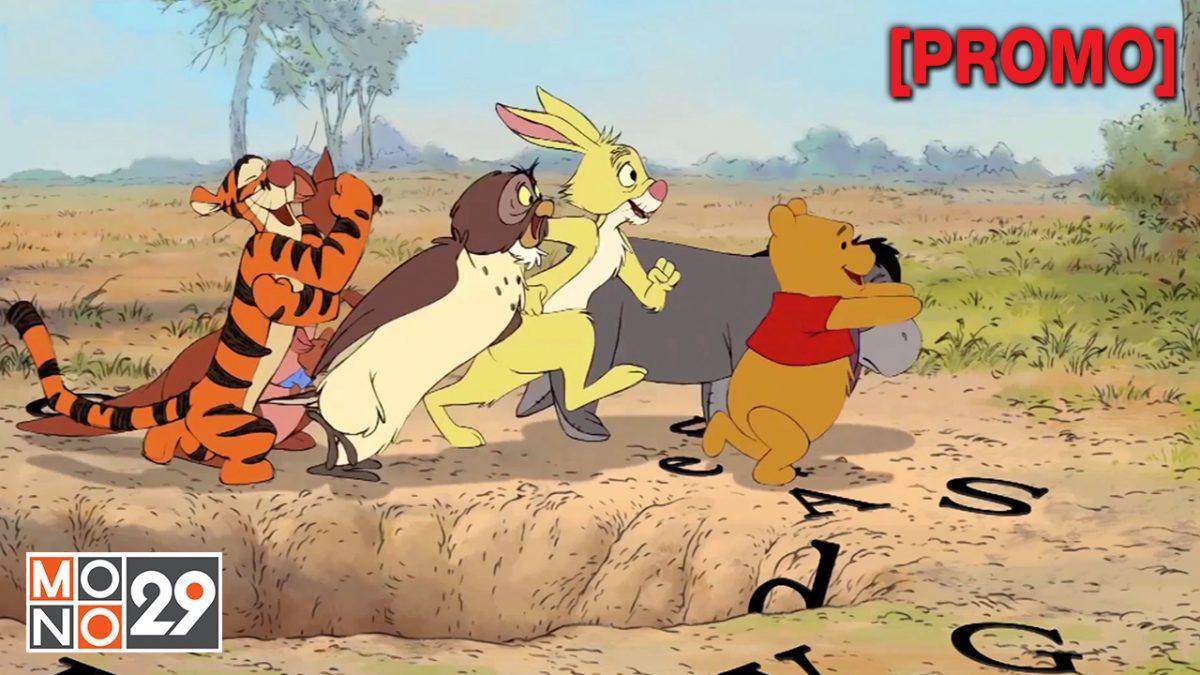 Winnie the Pooh วินนี่ เดอะ พูห์ [PROMO]