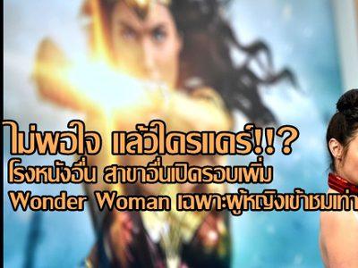 ไม่เห็นด้วย เราไม่แคร์!! Alamo Drafthouse NYC เปิดรอบ Wonder Woman สำหรับผู้หญิงเพิ่ม