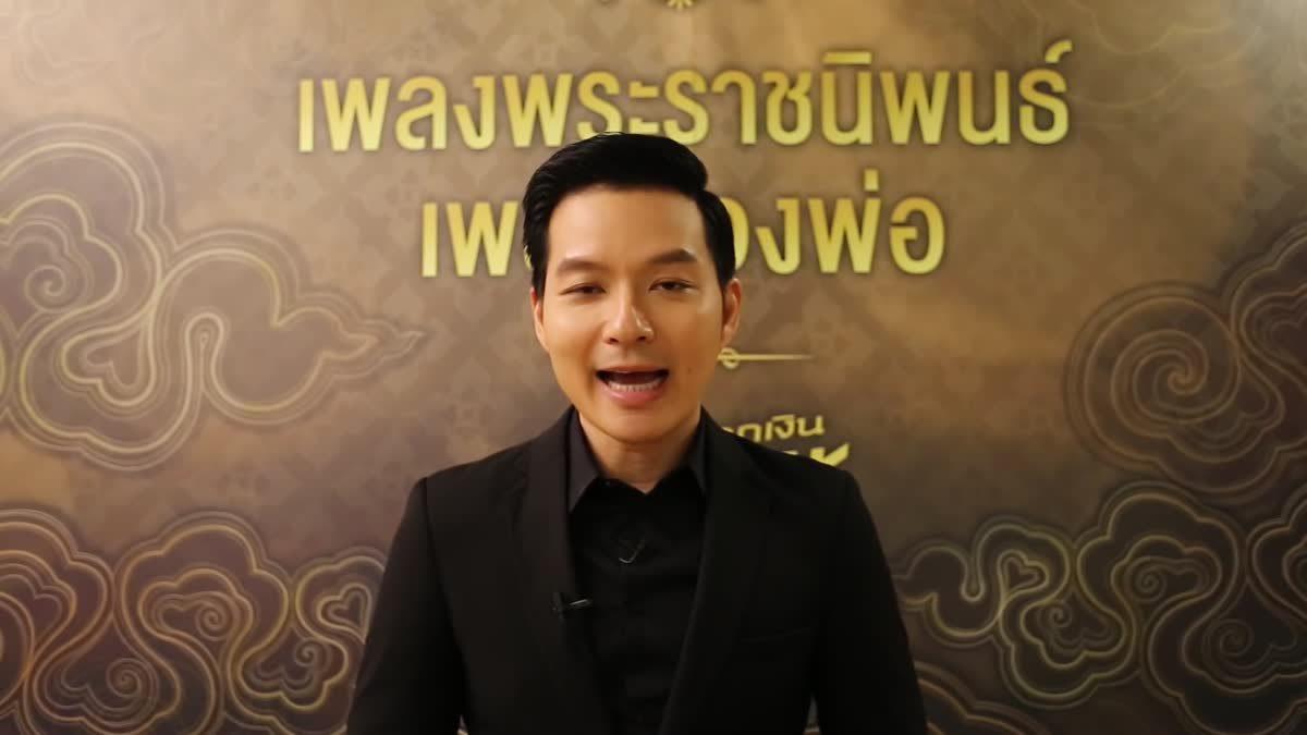 """บอสเอ วราวุธ ผุดโปรเจกต์พิเศษ """"เพลงพระราชนิพนธ์ เพลงของพ่อ"""" เชิญชวนชาวไทยรับชม"""