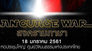 ครั้งแรกในไทย สงครามภาษา Language war ทอล์คโชว์ภาษา ยุค 4.0